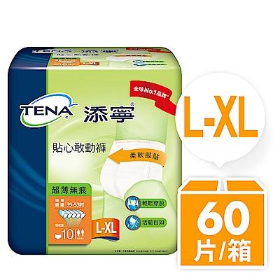 添寧貼心敢動褲L-XL 10片x6包/箱