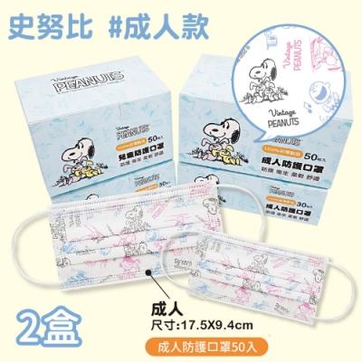 Snoopy 台灣製造成人款3層防護口罩-復古塗鴉款(50入x2盒)共100入