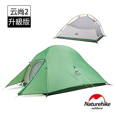 Naturehike 升級版 云尚2極輕量210T抗撕格子布雙人帳篷  附地席 綠色-急