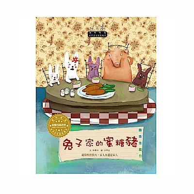 閣林 波隆那插畫獎-兔子家的蜜糖豬(1書1CD)