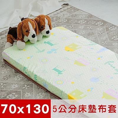 米夢家居-夢想家園-冬夏兩用精梳純棉+紙纖蓆面 5 cm嬰兒床墊換洗布套 70 X 130 cm青春綠