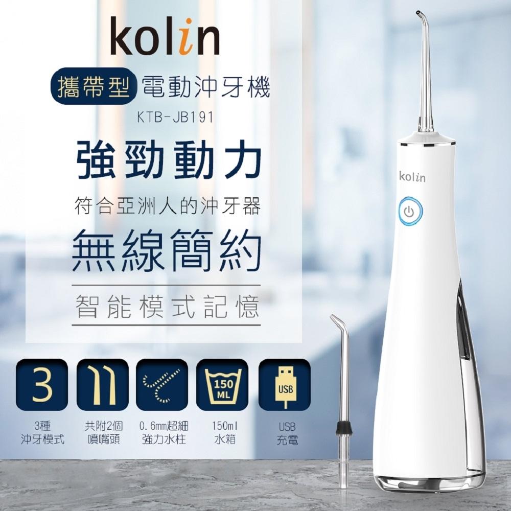 【Kolin 歌林】攜帶型電動沖牙機 KTB-JB191