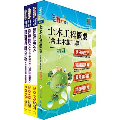 108年桃園捷運招考(技術員-維修土木類)套書(贈題庫網帳號、雲端課程)