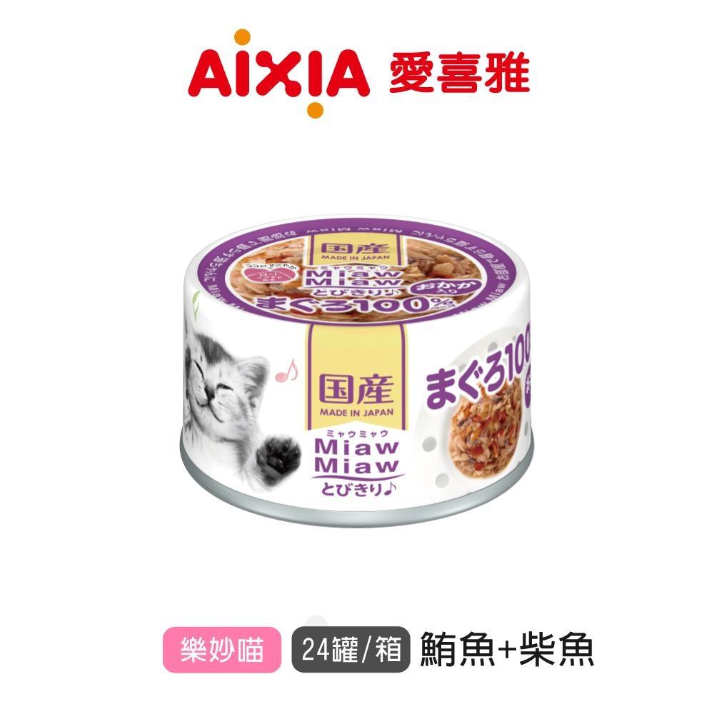 【Aixia】愛喜雅-樂妙喵4號-鮪魚+柴魚(24罐/箱)