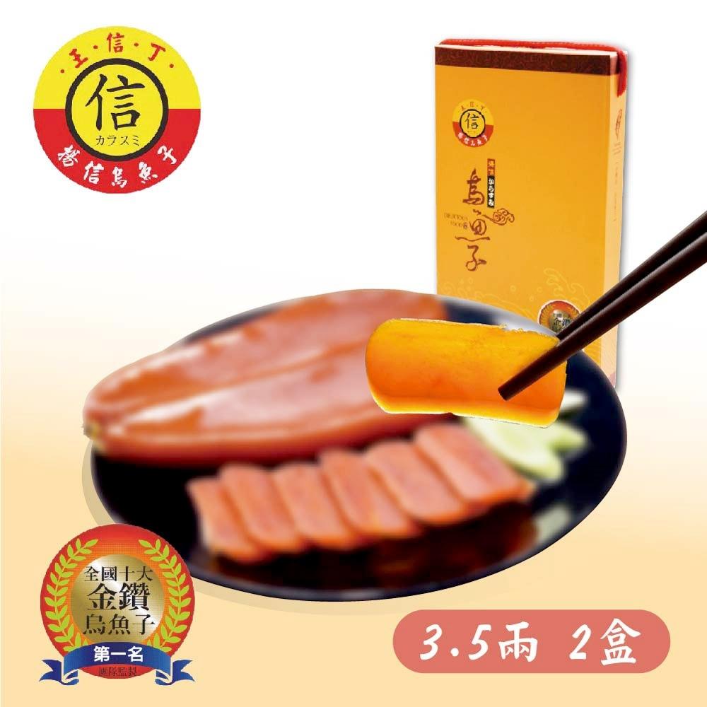 揚信‧烏魚子禮盒(3.5兩/片/盒,共2盒)