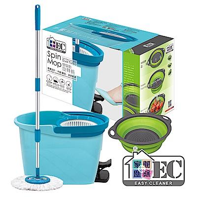 家簡塵除 雙驅式旋轉拖把組 (1布)-贈蔬果瀝水籃