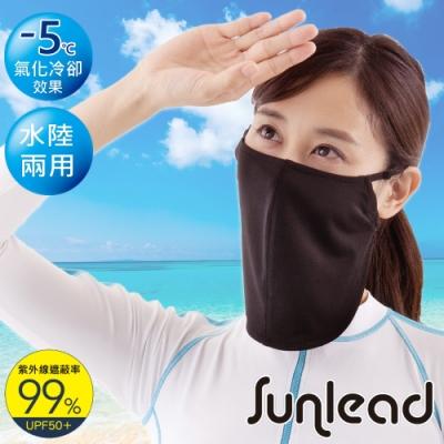 Sunlead 水陸兩用。防曬吸濕涼感抗氯面罩