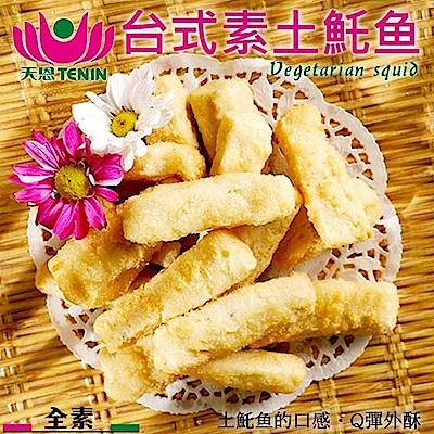 (滿999免運)天恩素食-素土魠魚210g/包(全素)