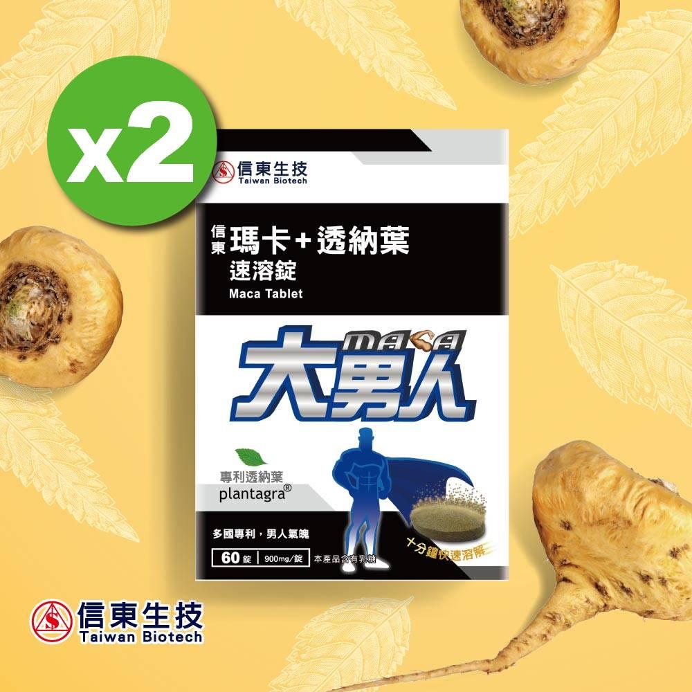 【信東】大男人瑪卡+透納葉速溶錠(60錠/盒)x2入