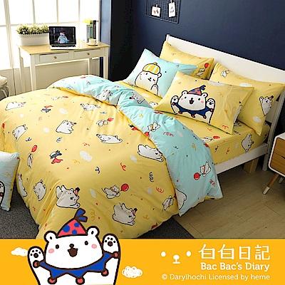 鴻宇HongYew 美國棉 白白日記 歡樂派對時光黃 雙人特大四件式兩用被套床包組 台灣製