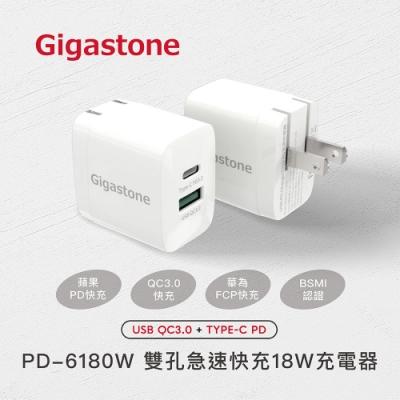 [時時樂限定] Gigastone 18W TYPE-C/USB 雙孔急速快充充電器(PD-6180W)