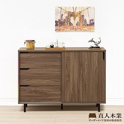 日本直人木業-WANDER胡桃木121CM廚櫃(121x40x90cm)
