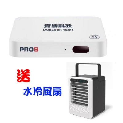純淨版 PROS X9 安博盒子電視盒公司貨2G+32G版 送手提式移動水冷扇 (速)