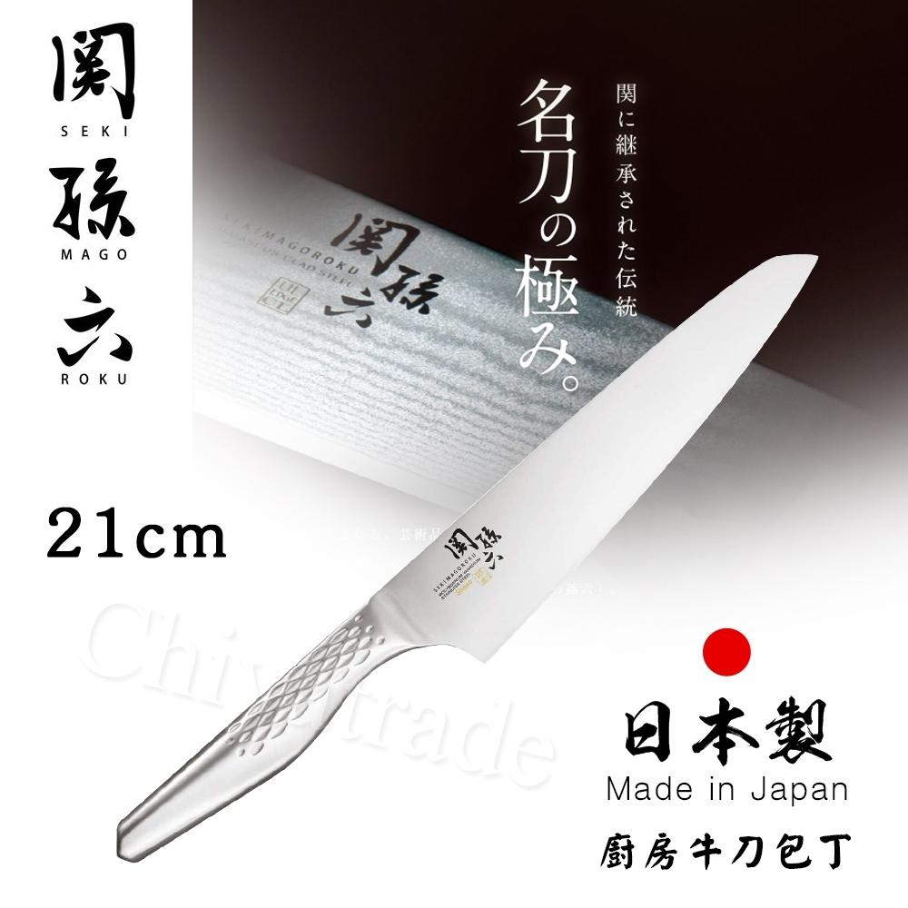 日本貝印KAI 日本製-匠創名刀關孫六 流線型握把一體成型不鏽鋼刀-21cm(專業牛刀)