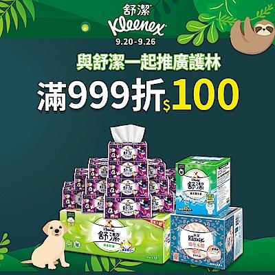舒潔x林務局 公益品牌週 滿999折100