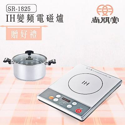 尚朋堂IH變頻電磁爐 SR-1825