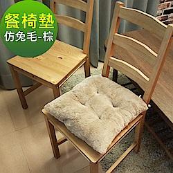 La Veda 仿兔毛舒適餐椅墊-棕