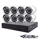 監視器攝影機 KINGNET 16路8支 1080P 監控套餐 夜視防水槍型 店面監控