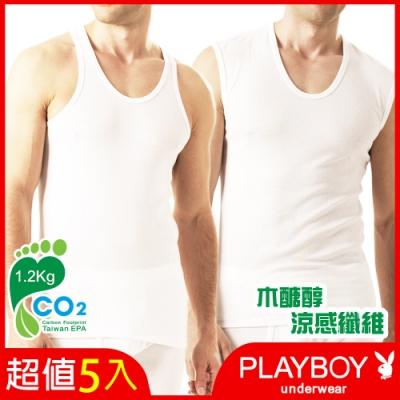 [時時樂!限時激降] PLAYBOY 台灣製木醣醇涼感纖維白色內衣(5件組)