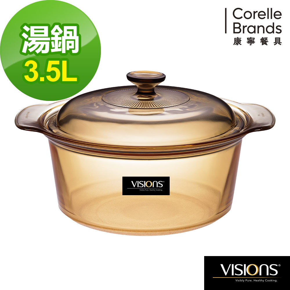 (送4入餐盤組)美國康寧 Visions晶彩透明鍋雙耳-3.5L