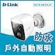 D-Link 友訊 DCS-8630LH Full HD 1080P 戶外防水自動照明網路攝影機 寵物互動 毛小孩 居家照顧 遠端控制監控 戶外照明 product thumbnail 2