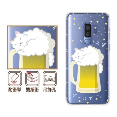 反骨創意 三星 S9 Plus / S9+ 彩繪防摔手機殼 貓氏料理-貓啤兒