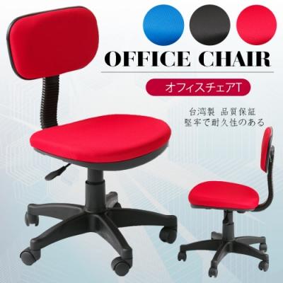 【A1】小資多彩人體工學電腦椅/辦公椅-箱裝出貨(3色可選2入)