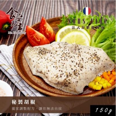 北灣食安先生 法式舒肥雞胸肉-祕製胡椒(150g)