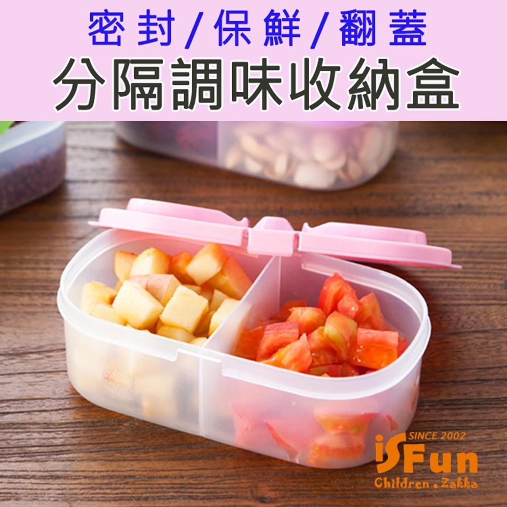 iSFun 雙格翻蓋 保鮮分隔調味收納盒 超值2入