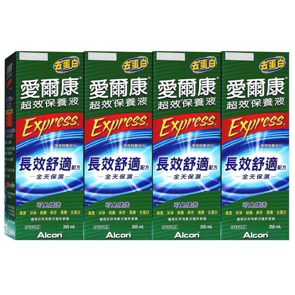 愛爾康 超效保養液 Alcon Express(355mlx4入組)