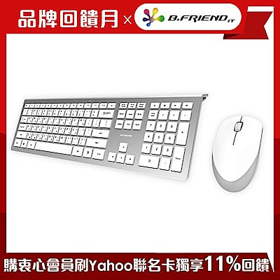B.Friend RF460S 無線鍵盤滑鼠組-銀