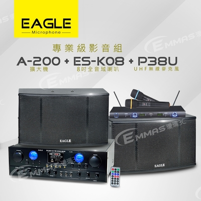 【EAGLE】專業級卡拉OK影音組A-200+ES-K08+P38U
