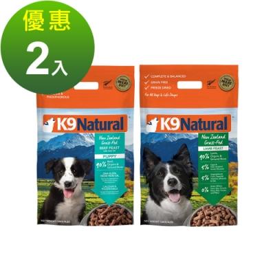 紐西蘭K9 Natural冷凍乾燥狗狗生食餐90% 羊肉/幼犬牛 1.8KG 兩件組