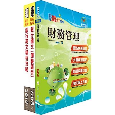 土地銀行(財務金融人員)套書(贈題庫網帳號、雲端課程)