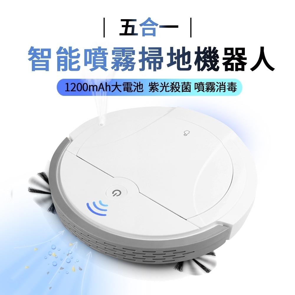 ANTIAN 智能掃地機器人 五合一拖地洗地吸塵器 強勁吸力 噴霧消毒殺菌 家用自動擦地機