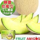 愛蜜果 韓國高糖度哈密瓜2入禮盒~約3公斤/盒(日本品種)