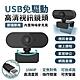 【u-ta】免驅動USB高清視訊鏡頭M9(視訊會議必備) product thumbnail 2