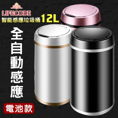 LIFECODE 炫彩智能感應不鏽鋼垃圾桶-3色可選(12L-電池款)