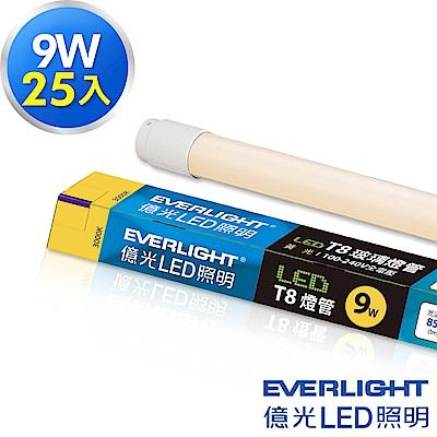 Everlight億光 T8 LED 玻璃燈管 9W 2呎-黃光 25入
