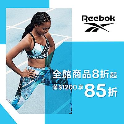 Reebok迎夏購物節結帳85折
