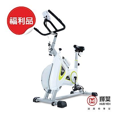 【福利品】輝葉 皇家騎士重磅20KG飛輪車HY-20146