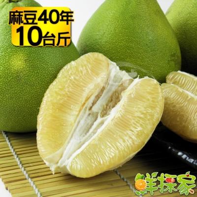 鮮採家 特優40年老欉台南麻豆文旦10台斤