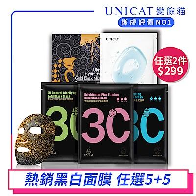 UNICAT變臉貓 超人氣8HR保水果凍面膜 任兩件