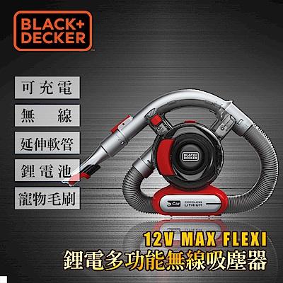 美國 BLACK+DECKER 百工 車用 鋰電 充電吸塵氣 無線吸塵器