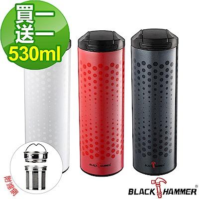 (買一送一)BLACK HAMMER 純萃手沖多功能保溫杯530ML