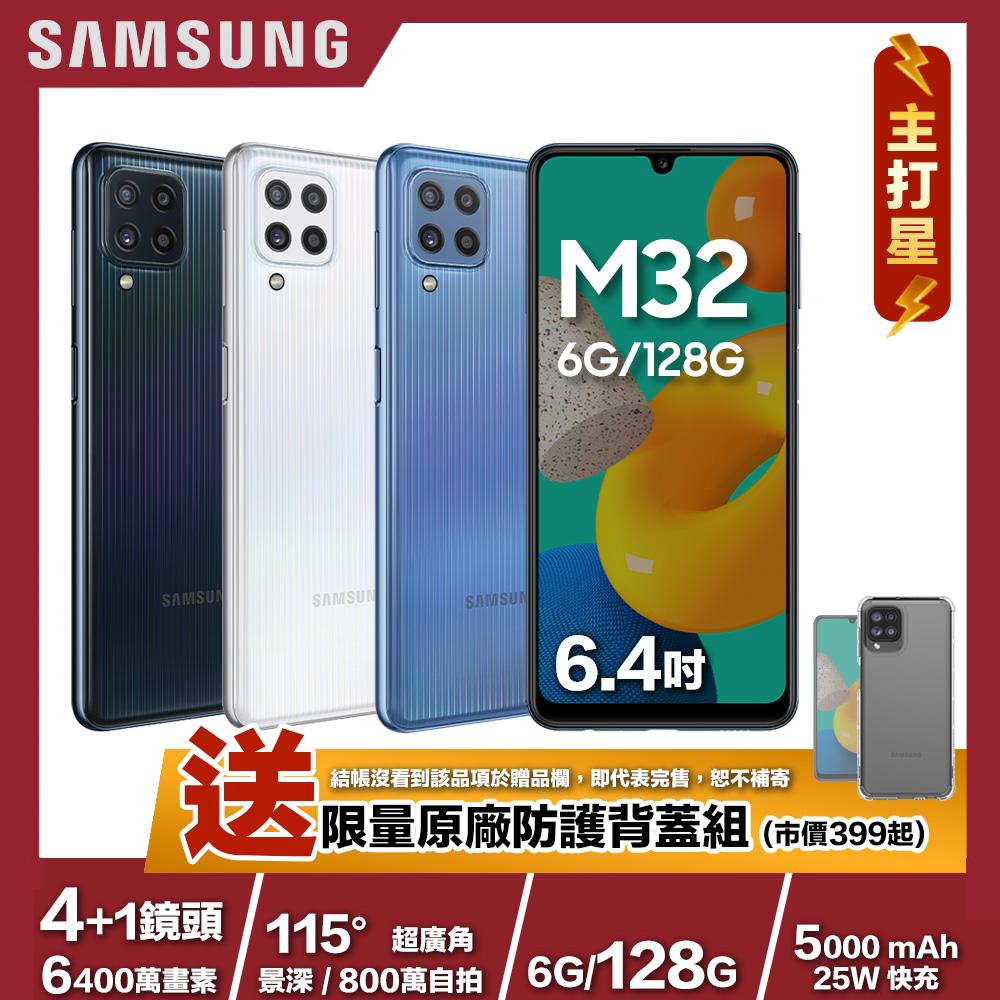 [原廠背蓋+保貼組] Samsung M32 (6G/128G) 6.4吋 4+1鏡頭智慧手機