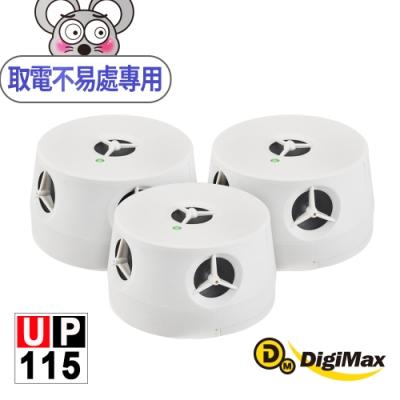 DigiMax『五雷轟鼠』五喇叭電池式超音波驅鼠蟲器-3入組 UP-115