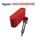 dyson HD01 經典盒裝 紅色吹風機 福利品