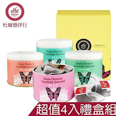 【DODD Tea杜爾德】嚴選『蜜香紅茶+碧螺春+凍頂山碳培+奶香金萱』茶包禮盒組(4入)