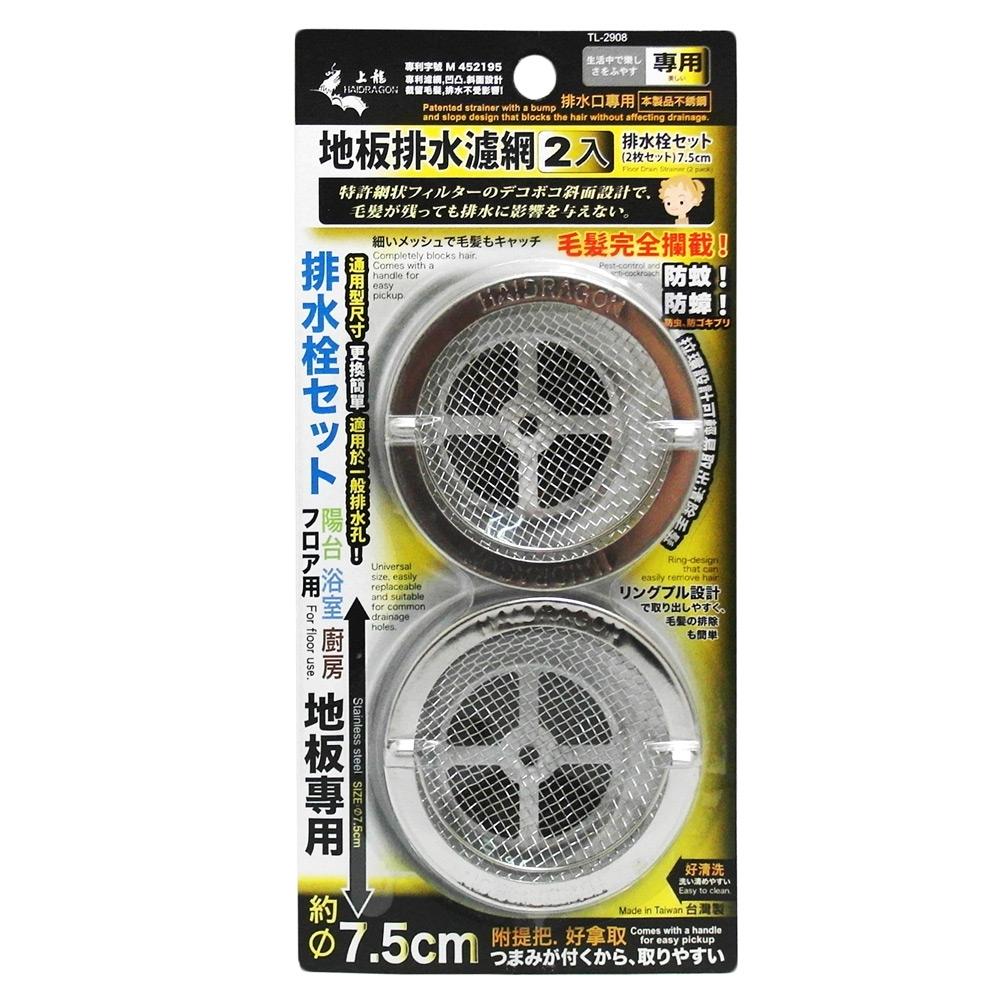 地板排水濾網-7.5cm-2入x3組
